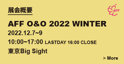 展会概要 AFF・東京 2014 9.17-18-19 10 00~18 00 LASTDAY 16 00 CLOSE TOKYO BIG SIGHT more